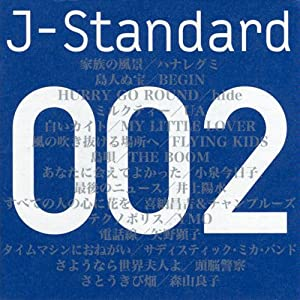 J-Standard 002 「地球に生きる」