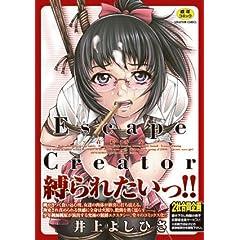 Escape Creator (セラフィンコミックス)