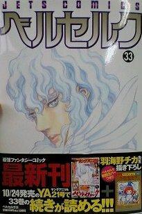 ベルセルク 33 (33) (ジェッツコミックス)