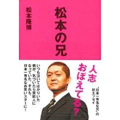 松本の兄 - 松本隆博