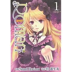 Roman 1 (1) (ヤングジャンプコミックス)