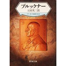 土田英三郎著 『ブルックナー』の商品写真