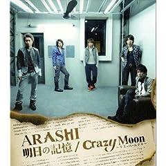 明日の記憶/Crazy Moon~キミ・ハ・ムテキ~【通常盤】