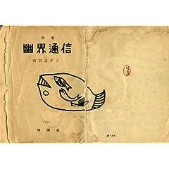 埋もれた傑作。町田志津子の第一詩集「幽界通信」。
