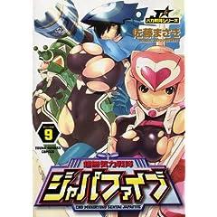 超無気力戦隊ジャパファイブ 9 (9) (ヤングサンデーコミックス)