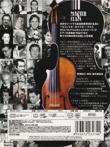 DVD ボロディン弦楽四重奏団(2枚組)の商品写真