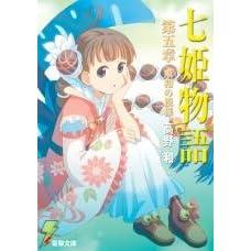 七姫物語 第5章 (5) (電撃文庫 た 15-5)