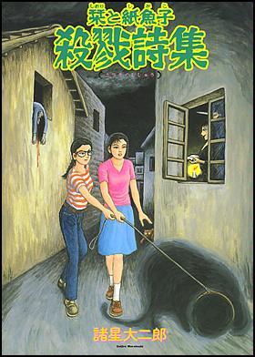 栞と紙魚子殺戮詩集