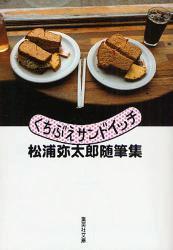 くちぶえサンドイッチ - 松浦弥太郎随筆集