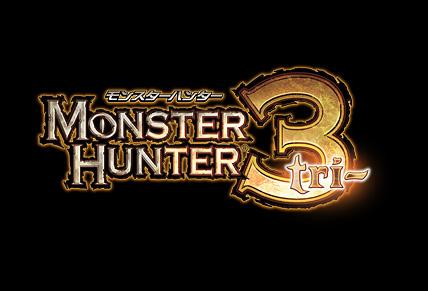 モンスターハンター3(トライ)