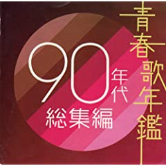 青春歌年鑑 90年代総集編 Disc 1