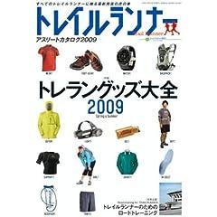 トレイルランナーアスリートカタログ2009