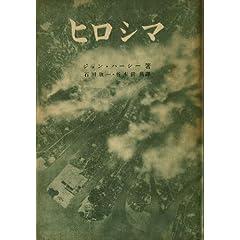 ヒロシマ(49)