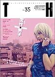 変性男子~HENSEI☆DANSHI (トーキングヘッズ叢書 第 35)