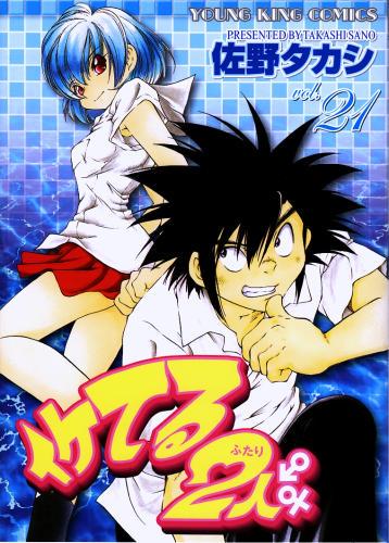 イケてる2人 21 (ヤングキングコミックス)