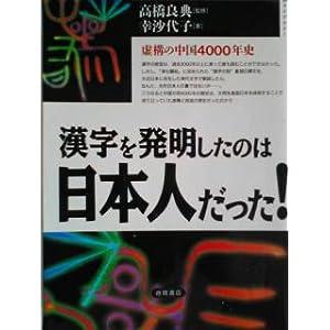 漢字を発明したのは日本人だった!―虚構の中国4000年史 (超知ライブラリー)