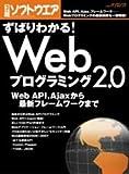ずばりわかる!Webプログラミング2.0—最新のWeb技術を一挙解説 (日経BPパソコンベストムック)