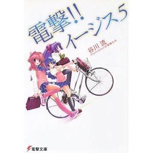 電撃!!イージス5 (電撃文庫)