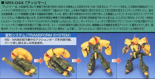 HGUC 1/144 NRX-044 アッシマー (機動戦士Zガンダム)