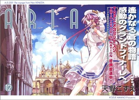 ARIA ��12�� ���륻�å� (BLADE COMICS)