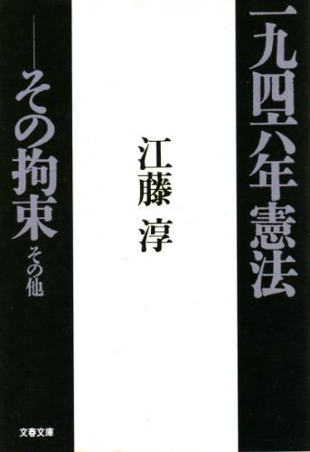 一九四六年憲法-その拘束―その他 (文春文庫)