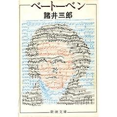 諸井 三郎『ベートーベン—不滅の芸術と楽聖の生涯』のAmazonの商品頁を開く