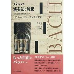 バドゥラ=スコダ著『バッハ 演奏法と解釈 ピアニストのためのバッハ』の商品写真