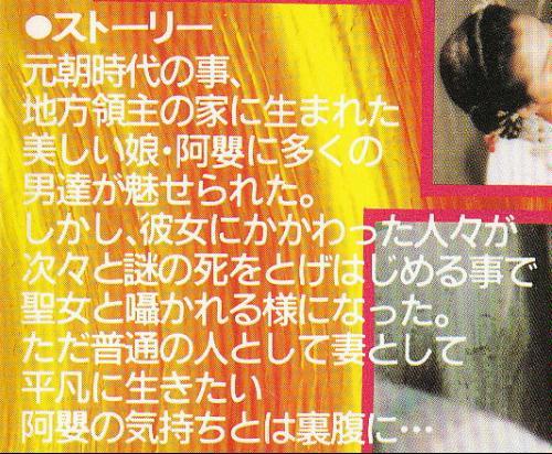 ジョイ・ウォンの 聖女伝説の画像