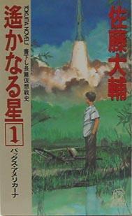 遙かなる星〈1〉パックス・アメリカーナ (トクマ・ノベルズ)