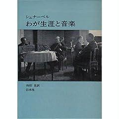 アルトゥール・シュナーベル著『わが生涯と人生』の商品写真