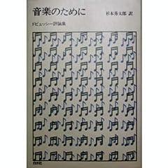 クロード・ドビュッシー著『音楽のために ドビュッシー評論集』の商品写真