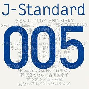 J-Standard 005 「君と聴きたい」