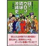 本『目からウロコの琉球・沖縄史』