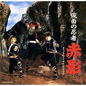 仮面の忍者 赤影の画像 p1_9