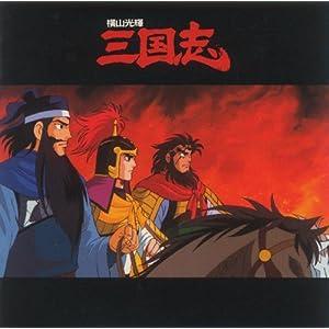 「横山光輝 三国志」 CD