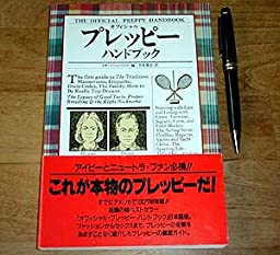 The Official Preppy Handbook(オフィシャル・プレッピー・ハンドブック)