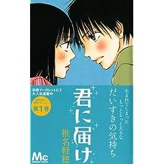 君に届け (1) (マーガレットコミックス)