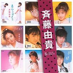: 斉藤由貴 SINGLES COMPLETE