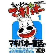 たいようのマキバオー 1 (1) (プレイボーイコミックス)
