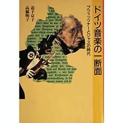 道下 京子・高橋 明子共著『ドイツ音楽の一断面』の商品写真