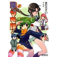 陰からマモル! 2 (2) (MFコミックス アライブシリーズ)