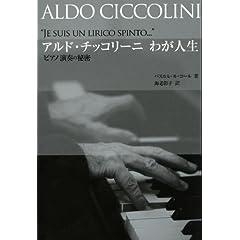 パスカル・ル・コール著『アルド・チッコリーニ わが人生 ピアノ演奏の秘密』の商品写真