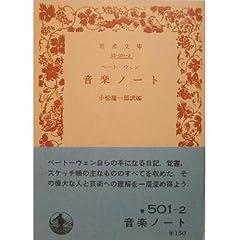 ベートーヴェン著『音楽ノート』(岩波文庫)のAmazonの商品頁を開く