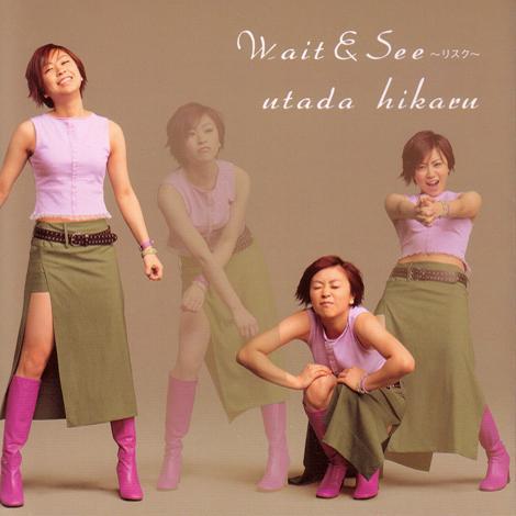 Wait&See~リスク~