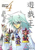 遊☆戯☆王 (Vol.4)