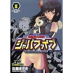 超無気力戦隊ジャパファイブ 8 (8) (ヤングサンデーコミックス)