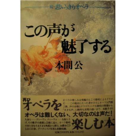 本間公著『この声が魅了する—続・思いっきりオペラ』の商品写真