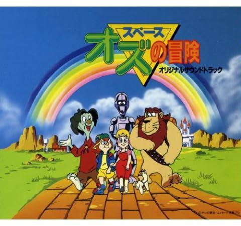 「スペースオズの冒険」CD