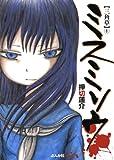 ミスミソウ 1 (1) (ぶんか社コミックス ホラーMシリーズ)