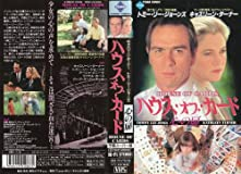 ハウス・オブ・カード~心の扉~(字幕版) [VHS]
